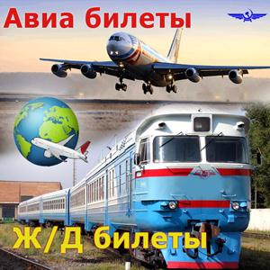 Авиа- и ж/д билеты Айдырлинского