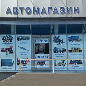 Автомагазины Айдырлинского