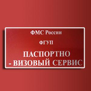 Паспортно-визовые службы Айдырлинского