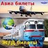 Авиа- и ж/д билеты в Айдырлинском