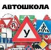 Автошколы в Айдырлинском