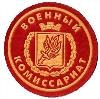 Военкоматы, комиссариаты в Айдырлинском